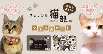 フェリシモ猫部VISAカードの画像